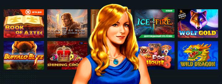 Онлайн казино с реальным выводом официальный сайт